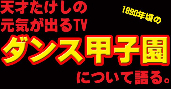 【ダンス甲子園】天才・たけしの元気が出るTVの高校生制服対抗ダンス甲子園について語る