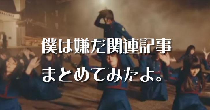 """欅坂46""""不協和音""""てちこと平手友梨奈ちゃんの『僕は嫌だ。』で動画を作ったのでまとめてみた。"""