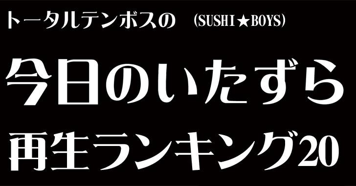 トータルテンボス改めSUSHI★BOYSのいたずら動画 人気おもしろランキングベスト20