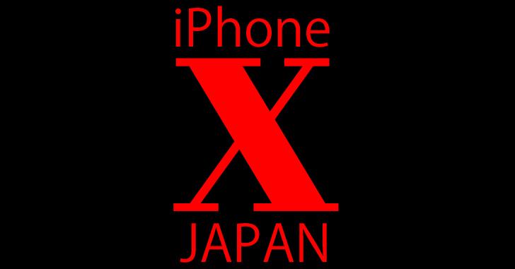 紅に染まったこの俺を慰める奴はもういない♫の曲名とアーティストを教えます。【CM】docomo・iPhoneX