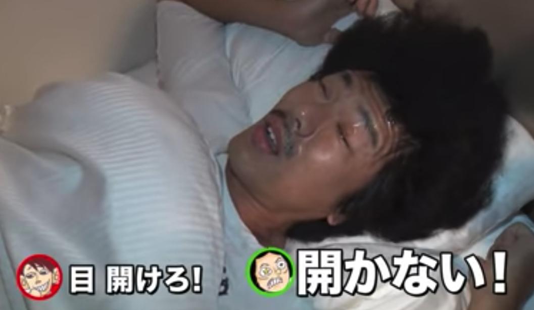 動画トータルテンボス【SUSHI★BOYSのいたずら】目が開かない⁉︎寝起きまぶたテープ #44