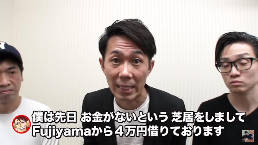 Fujiyamaから借りた4万円をアレで返すww 【SUSHI★BOYSのいたずら#120】
