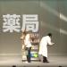 【動画】サンドウィッチマンの『薬局』のネタが最高に面白すぎる